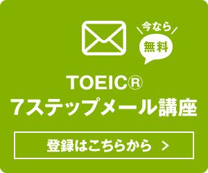 TOEIC® L&R TEST7ステップメール講座